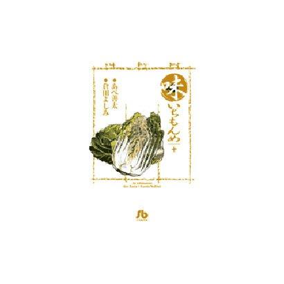 味いちもんめ<10>(コミック文庫(青年)) [文庫]
