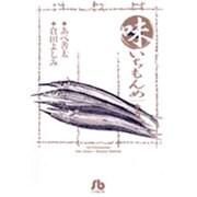 味いちもんめ<15>(コミック文庫(青年)) [文庫]
