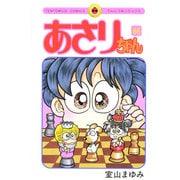 あさりちゃん 86(てんとう虫コミックス) [コミック]