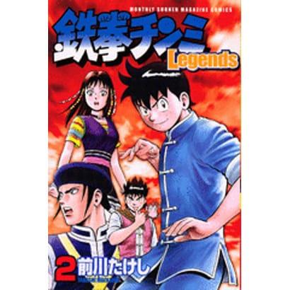 鉄拳チンミLegends 2(月刊マガジンコミックス) [コミック]