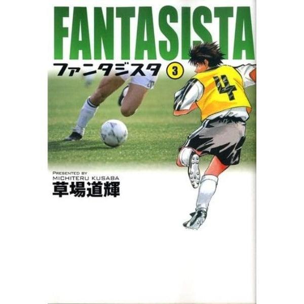 ファンタジスタ〔小学館文庫〕<3>(コミック文庫(青年)) [文庫]