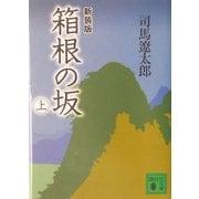 箱根の坂〈上〉 新装版 (講談社文庫) [文庫]