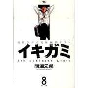 イキガミ 8-魂揺さぶる究極極限ドラマ(ヤングサンデーコミックス) [コミック]