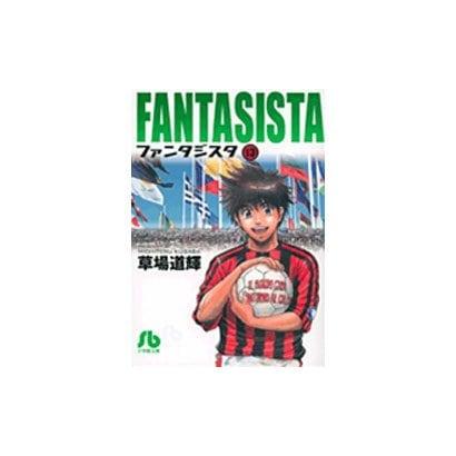 ファンタジスタ〔小学館文庫〕<13>(コミック文庫(青年)) [文庫]