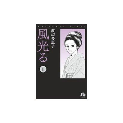 風光る<11>(コミック文庫(女性)) [文庫]