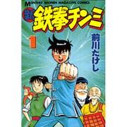 新鉄拳チンミ 1(月刊マガジンコミックス) [コミック]