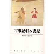 古事記・日本書紀(新潮古典文学アルバム〈1〉) [全集叢書]