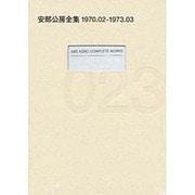 安部公房全集〈23〉1970.2-1973.3 [全集叢書]
