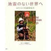 地雷のない世界へ―はたらく地雷探知犬 [単行本]