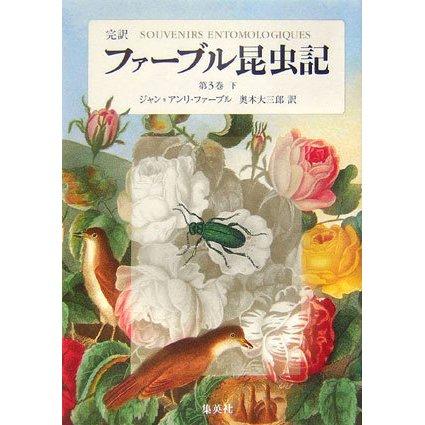 完訳 ファーブル昆虫記〈第3巻 下〉 [全集叢書]