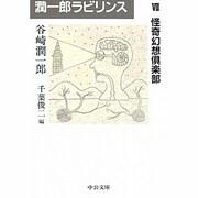 潤一郎ラビリンス〈7〉怪奇幻想倶楽部(中公文庫) [文庫]