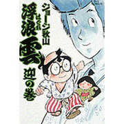 浮浪雲<24>-迎の巻(ビッグ コミックス) [コミック]