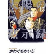 太陽の黙示録 13(ビッグコミックス) [コミック]