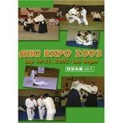 AIKI EXPO 2003 [講習会編①] DVD