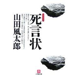 死言状(小学館文庫) [文庫]