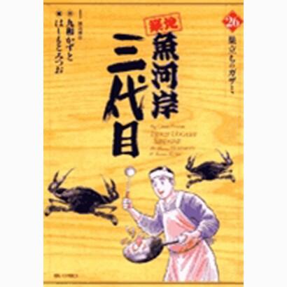 築地魚河岸三代目<26>(ビッグ コミックス) [コミック]