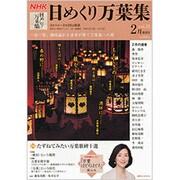 NHK日めくり万葉集 vol.23 2月放送分(講談社MOOK) [ムックその他]