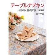 テーブルナプキン―折り方と基礎知識 新装版 [単行本]