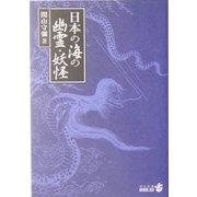 日本の海の幽霊・妖怪(中公文庫BIBLIO) [文庫]