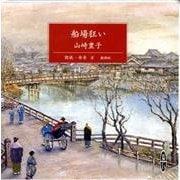 船場狂い(新潮CD)