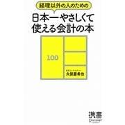 日本一やさしくて使える会計の本―経理以外の人のための(ディスカヴァー携書〈052〉) [新書]