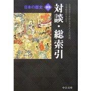 日本の歴史〈別巻〉対談・総索引(中公文庫) [文庫]
