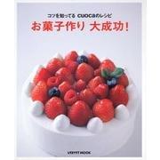 お菓子作り大成功!-コツを知ってるcuocaのレシピ(レタスクラブMOOK) [ムックその他]