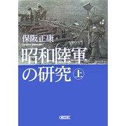 昭和陸軍の研究〈上〉(朝日文庫) [文庫]