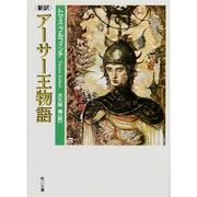 新訳 アーサー王物語(角川文庫) [文庫]