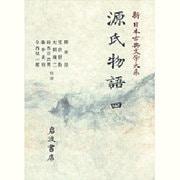 源氏物語〈4〉(新 日本古典文学大系〈22〉) [全集叢書]
