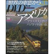 世界の車窓からDVDブック NO.37-月刊(朝日ビジュアルシリーズ) [ムックその他]