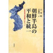朝鮮半島の平和と統一―分断体制の解体期にあたって [単行本]