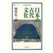 日本の古代文化(岩波現代文庫) [文庫]