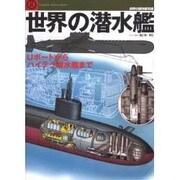 世界の潜水艦-Uボートからハイテク潜水艦まで(Graphic Action Series 世界の傑作機別冊) [ムックその他]