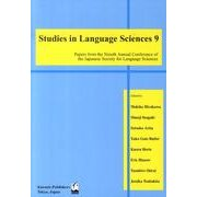 Studies in Language Sciences 9 [単行本]