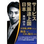 """サービス発展途上国日本―""""お客様は神様です""""の勘違いが、日本を駄目にする [単行本]"""