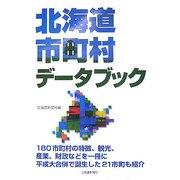 北海道市町村データブック [単行本]
