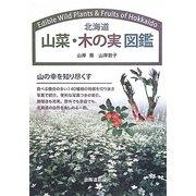 北海道 山菜・木の実図鑑 [図鑑]