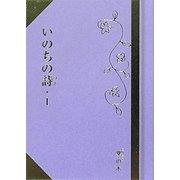 いのちの詩(うた)〈1〉(掌(たなごころ)の本) [単行本]