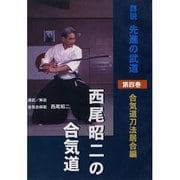 西尾昭二の合気道 第四巻 DVD