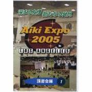 AIKI EXPO 2005 [講習編 ①] DVD