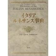 イタリア・ルネサンス事典 [事典辞典]