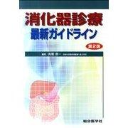 消化器診療最新ガイドライン 第2版 [単行本]