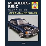 メルセデス・ベンツW124シリーズ1986-1993 メンテナンス&リペア・マニュアル(ヘインズ日本語版) [単行本]