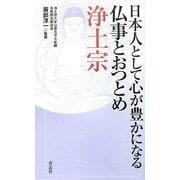 日本人として心が豊かになる仏事とおつとめ 浄土宗 [単行本]