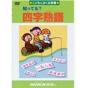 知ってる?四字熟語[DVD]-こどもにおくる教養(知ってる?シリーズ)