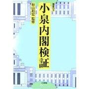 小泉内閣検証-発言力〈3〉 [単行本]
