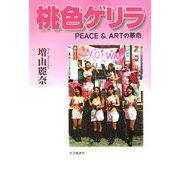 桃色ゲリラ―PEACE&ARTの革命 [単行本]