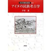 アイヌの民族考古学(ものが語る歴史シリーズ〈23〉) [全集叢書]