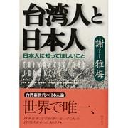 台湾人と日本人―日本人に知ってほしいこと [単行本]